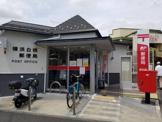 横浜白根郵便局