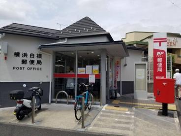 横浜白根郵便局の画像1