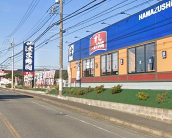 はま寿司 八千代大和田店の画像1