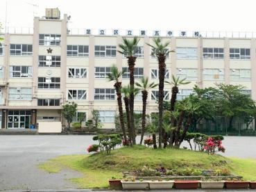 足立区立第五中学校の画像1
