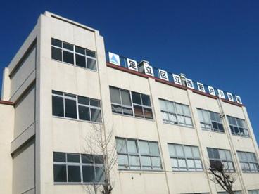 足立区立西新井小学校の画像1