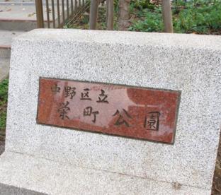 中野区立栄町公園の画像1