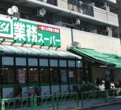 業務スーパー 中野弥生町