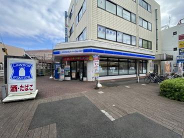ローソン三ツ境駅前店の画像1