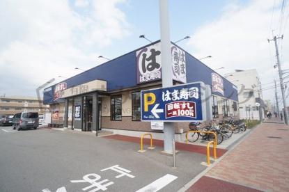 はま寿司 伊丹昆陽店の画像1
