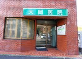 大岡医院の画像1