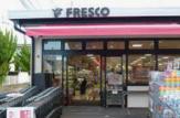 FRESCO(フレスコ) 向島店