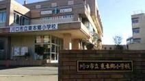川口市立東本郷小学校