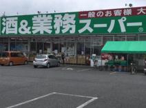 業務スーパー 白岡東店