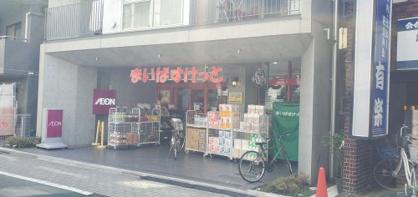 まいばすけっと 西荻窪駅南店の画像1