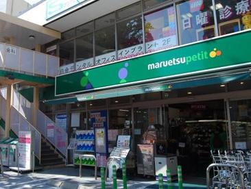 maruetsu(マルエツ) プチ プラチナ通り店の画像1
