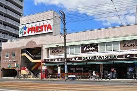 フレスタ舟入店の画像1