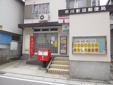 市川新田郵便局の画像1