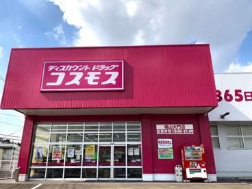 ディスカウントドラッグ コスモス 福山大門店の画像1