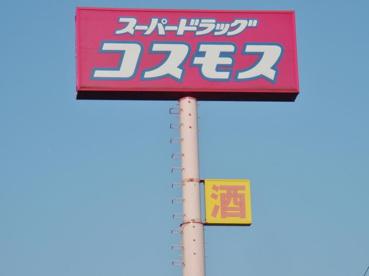コスモス薬局 宝町店の画像1