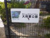 大将軍公園