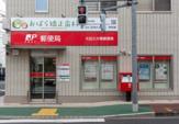 大田南久が原郵便局