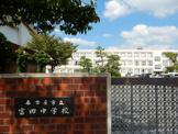 富田中学校