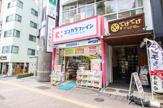 ココカラファイン 四谷店