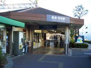 阪急 千里線 吹田駅の画像1