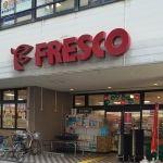 FRESCO(フレスコ) 山科店の画像1