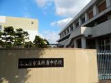 振甫中学校