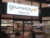 グルメシティ西大路店
