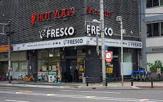 フレスコ 大宮店