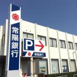 常陽銀行総和支店