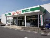 A-プライス 西京極店