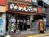 らあめん花月嵐 西蒲田店