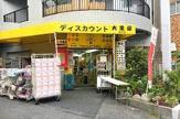 大黒屋 亀戸店