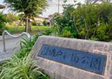 練馬区立橋戸新田公園