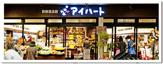 新鮮食品館アイハート西院店
