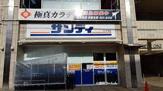 サンディ京都西ノ京店
