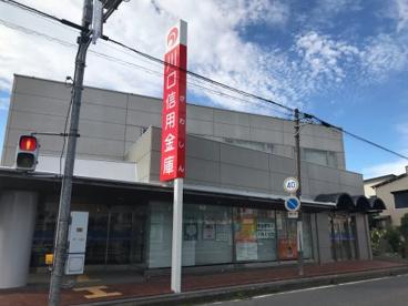 川口信用金庫栗橋支店の画像1