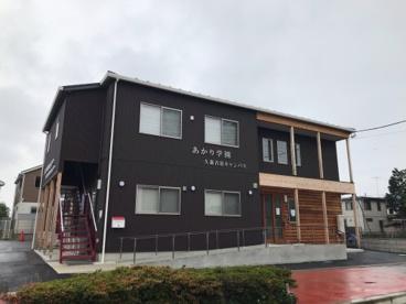 あかり学園久喜吉羽キャンパスの画像1
