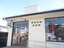 茎崎高崎郵便局