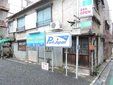 パークジャパン東日暮里第8駐車場の画像1