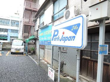 パークジャパン東日暮里第8駐車場の画像3