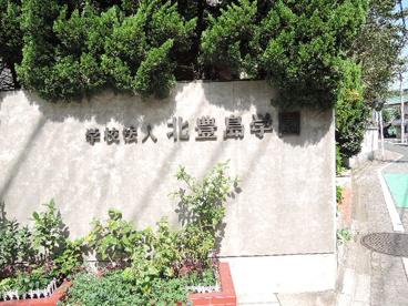 私立北豊島高等学校の画像2