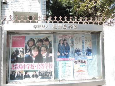 私立北豊島高等学校の画像4
