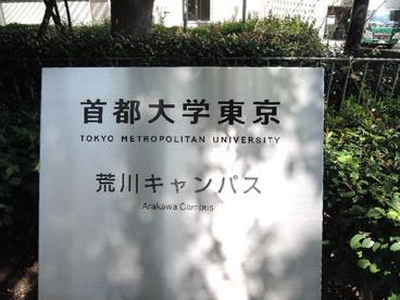 首都大学東京 荒川キャンパスの画像3