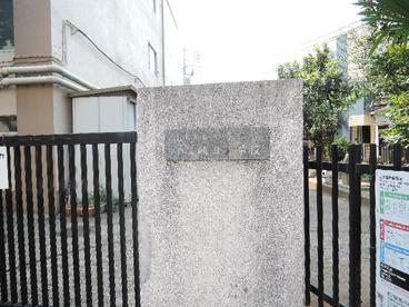 荒川区立 第九峡田小学校の画像3