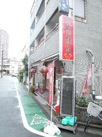 韓国家庭料理 李家ね(龍陽飯店)の画像5