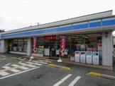 ローソン 菱木三丁店