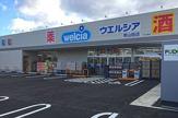 ウエルシア堺山田店