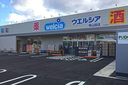 ウエルシア堺山田店の画像1