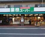 業務スーパー 北山店