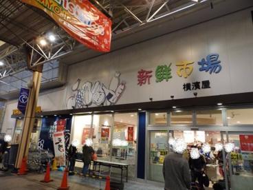 スーパー横濱屋 弘明寺店の画像1